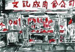29-Wanchai Butchers HK